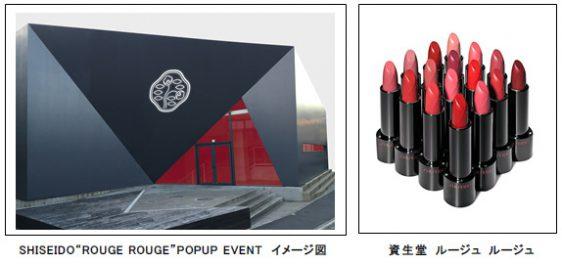 「ルージュ ルージュ」を体験できるPOPUP EVENT イメージ