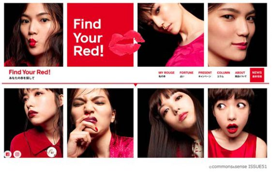 「ルージュ ルージュ」キャンペーンサイト「Find Your Red!」