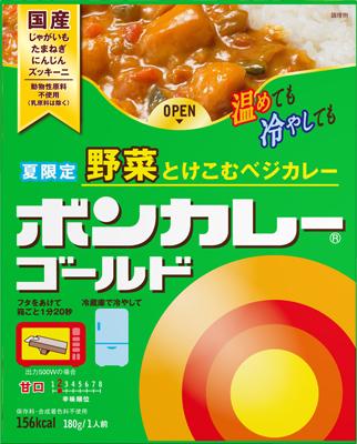 ボンカレーゴールド 野菜とけこむベジカレー