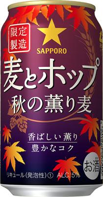 20160622sapporomugi - サッポロ/焙煎麦芽を一部使用「麦とホップ 秋の薫り麦」