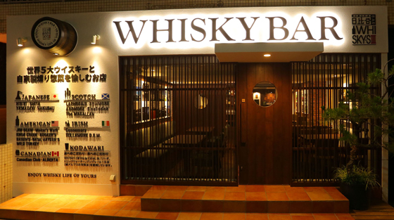 日比谷BAR WHISKY-S III1