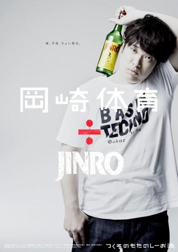 JINROと岡崎体育とのスペシャルコラボ