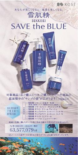 雪肌精「SAVE the BLUE」キャンペーン