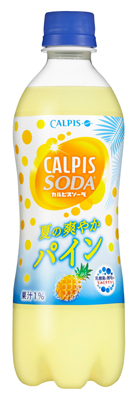 カルピスソーダ 夏の爽やかパイン