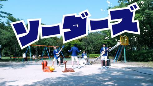 黒猫チェルシーの渡辺大知さん出演「カルピスソーダ」WEB限定動画1