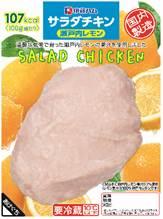 サラダチキン 瀬戸内レモン