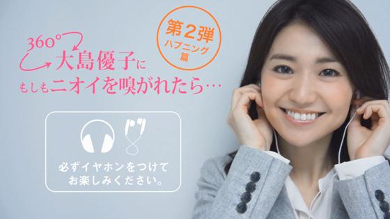 大島優子さん出演「リセッシュ除菌EX Plus デオドラントパワー」Web限定動画1