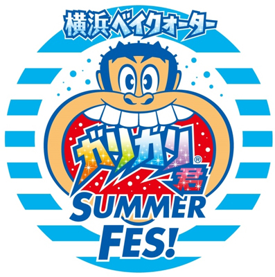 横浜ベイクォーター ガリガリ君SUMMER FES!