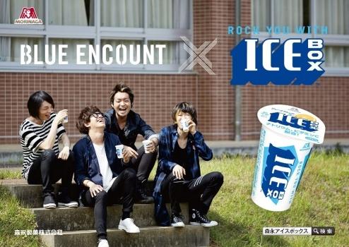 BLUE ENCOUNTと「アイスボックス」がコラボ