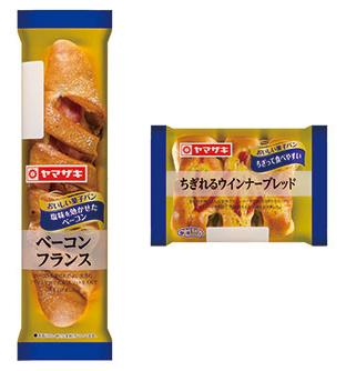 山崎製パン/「ベーコンフランス」、「ちぎれるウインナーブレッド」発売