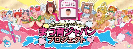 渡辺直美さんをリーダーとする「まつ育ジャパンプロジェクト」