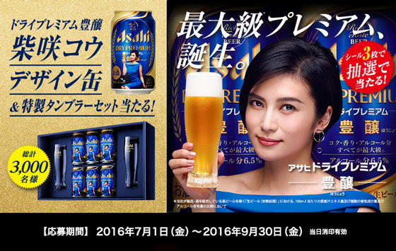 「柴咲コウ デザイン缶&特製タンブラーセット」当たる!キャンペーン
