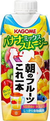 カゴメ/1日分のビタミンC配合「朝のフルーツこれ一本 バナナミックススムージー」