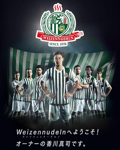 香川真司選手をオーナーに迎えた新クラブチーム「Weizennudeln」