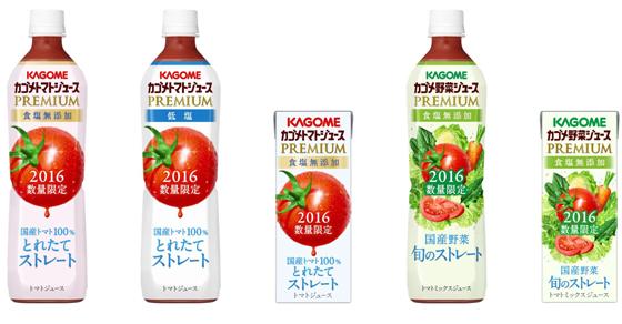カゴメトマトジュースプレミアム、野菜ジュースプレミアム