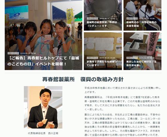復興活動WEBサイト「再春館製薬所 熊本復興への取組み」
