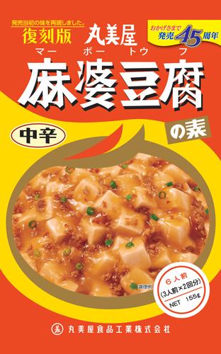 初代麻婆豆腐の素 復刻版