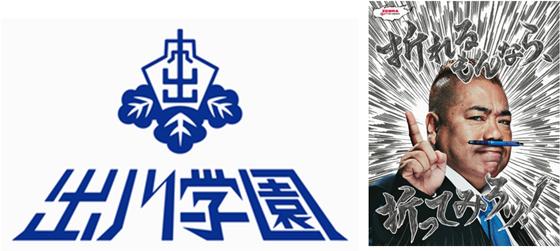 出川哲朗さんを起用したキャンペーン「出川学園」