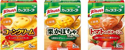 「クノール カップスープ」シリーズ