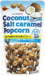 ココナッツ塩キャラメルポップコーン