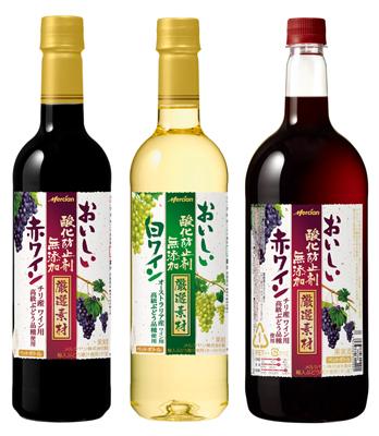 おいしい酸化防止剤無添加ワイン 厳選素材