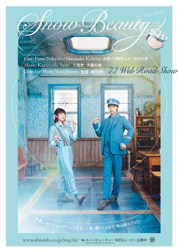 二階堂ふみさん、窪田正孝さん演じるファンタジーあふれるラブストーリー
