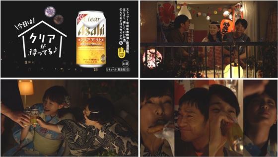 トータス松本さん、向井理さん、桃井かおりさん、本田翼さん出演「クリアアサヒ」CM