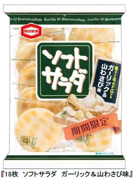 ソフトサラダ ガーリック&山わさび味