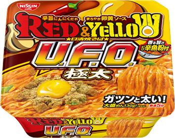 焼そばU.F.O.極太 RED&YELLOW
