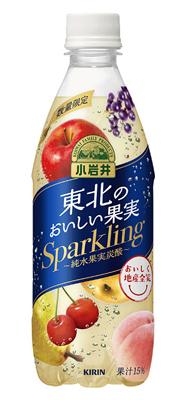 小岩井 東北のおいしい果実Sparkling