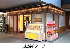 羽田に期間限定イベントショップ イメージ