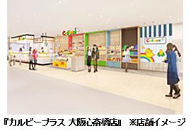 カルビープラス 大阪心斎橋店 イメージ