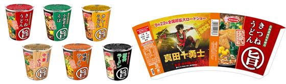 映画「真田十勇士」コラボパッケージの「まる旨」シリーズ