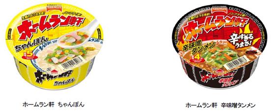 ホームラン軒 ちゃんぽん・辛味噌タンメン
