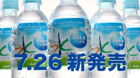 アサヒ おいしい水プラス 『カルピス』の乳酸菌