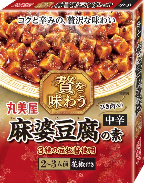 贅を味わう 麻婆豆腐の素 中辛
