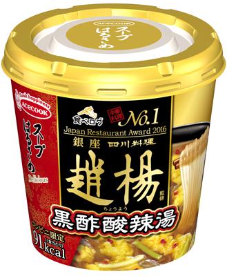 スープはるさめDelicious 趙楊監修 黒酢酸辣湯