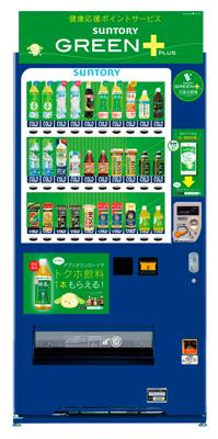 サントリー GREEN+ 対応自販機 イメージ