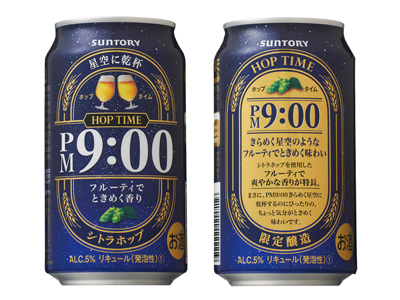 ホップタイム PM9:00