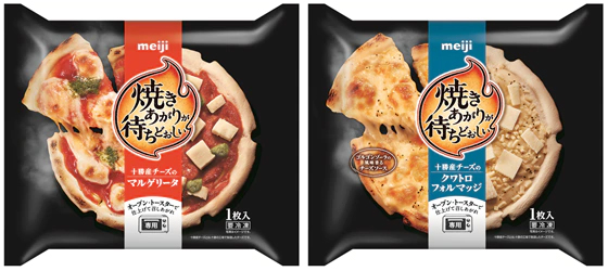 十勝産チーズのマルゲリータ・十勝産チーズのクワトロフォルマッジ