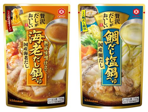 海老だし鍋つゆ 熟成味噌仕立て、鯛だし塩鍋つゆ