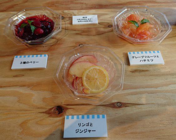 3種のベリー、リンゴとジンジャー、グレープフルーツとハチミツ