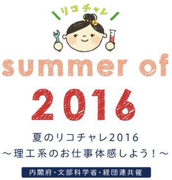 夏のリコチャレ