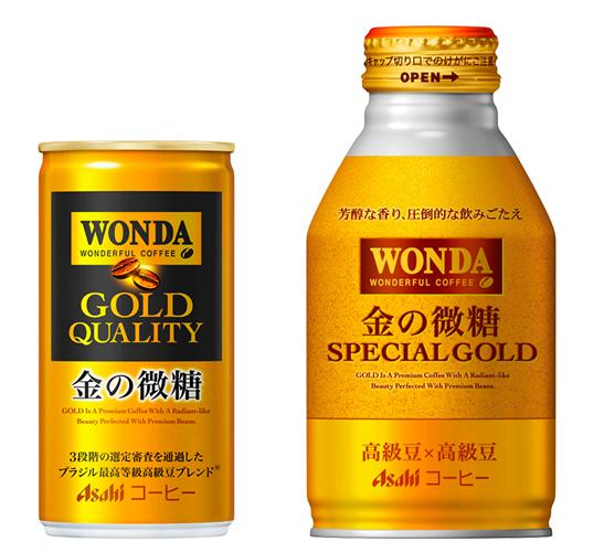 ワンダ 金の微糖、ワンダ 金の微糖 スペシャルゴールド