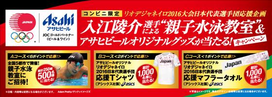 「入江陵介選手による親子水泳教室」が当たるコンビニ限定キャンペーン