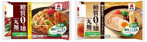 糖質0g麺丸麺 焼そばソース付き・醤油豚骨味ラーメンスープ付き
