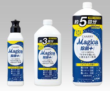 Magica 除菌+ レモンピールの香り