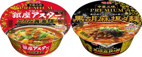 中華三昧PREMIUM 銀座アスター監修 とろみ醤油麺・黒胡麻担々麺