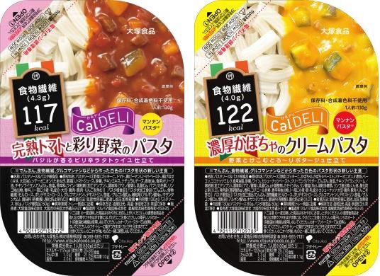 CalDELI 完熟トマトと彩り野菜のパスタ・濃厚かぼちゃのクリームパスタ
