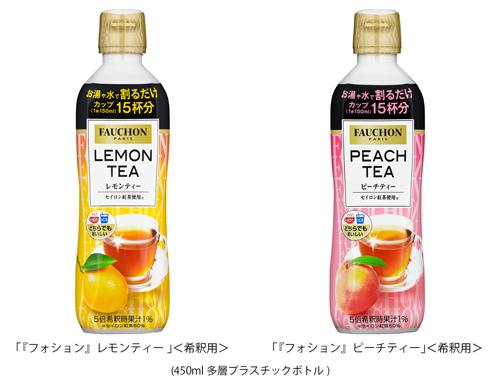 希釈用の紅茶飲料「フォション レモンティー・ピーチティー」